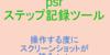Windows便利機能「psr」ステップ記録ツール
