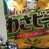 【菓子伝記】濃いめのわさビーフ ~普通のわさビーフの1.3倍の濃さでコクがアップ!変わらずの美味さ!~