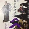 通し狂言 仮名手本忠臣蔵【第二部】 at 国立劇場