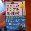 生産性がアップする!「すごい」片付け100のコツ 『コクヨのシンプル整理術』