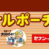 【先着24名です】セブンイレブン限定 チキンラーメン オリジナルポーチプレゼント!