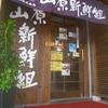 「山原新鮮組」で「まぐろ丼+ミニそば」 500+100円 #LocalGuides