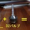 D1バルブ交換(R56MINI)