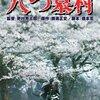 八つ墓村(1977年 日本)