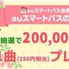 3/22 Music Store 1曲 auスマートパスの日クーポン