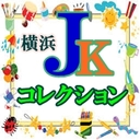 JKコレクション💗横浜オナクラ blog