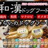》【長生きしてほしい!】愛犬の長寿のための鹿肉+マクロビレシピのドッグフード