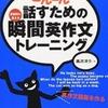 瞬間英作文の効果を最大限にするために英文法の基礎を勉強しよう