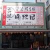 ムサコ・ニシコ ハイサワー特区 パート1 晩杯屋武蔵小山店
