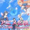 「小林さんちのメイドラゴン」2期決定!&「プリンセスコネクト!Re:Dive」がアニメ化決定!