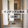 【風水】金運がアップする玄関のインテリア。