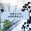 【化学クイズ】物質量molを求める計算方法