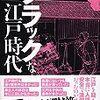 ✾336)─1─仇討ち。「恨みっこなし」という世界の非常識ともいうべき日本の常識。ブラックな江戸時代。〜No.685No.686No.687No.688No.689 @  ≪40≫  ❼