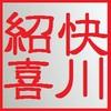 【快川紹喜】  「なるほどねぇ」と唸る禅僧の逸話 - 心頭滅却すれば火も自ずから涼し -