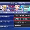 PS Vitaのフリープレイタイトルの再ダウンロード方法 〜PS+は再ダウンロードさせたくないのかしら