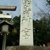 「はじまりの地」鹿島神宮に行ってきた。