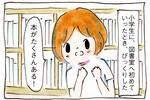 ウェブ漫画「昼休みの図書室通いを、先生に注意された思い出」