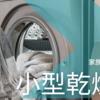 【コスパ最高】小型衣類乾燥機買ったら思った以上に良かった(マイウェーブウォームドライヤー3.0)