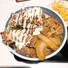 【秋葉原限定】リニューアルした吉野家 秋葉原店で「から牛」を食べてきたのでレポっす