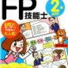いきなりFP2級の勉強をスタートする。
