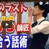 YouTuberヒカルの師匠 井川氏がVAZとNextStageの顧問を辞任