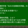 早稲田文化構想学部英語過去問大問3対策3―「短文の空欄補充問題」の対策の方法を知る!―