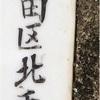 【大田区】北千束町