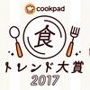 クックパッド「食のトレンド大賞2017」発表。食の流行もインスタ映え?