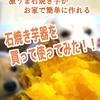 石焼き芋器の購入&使用レビュー【簡単でめちゃくちゃ美味しくできた!】