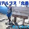 【おすすめアルプス】南アルプス/北岳 byくみんちゅ