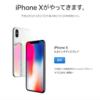 いよいよiPhoneXが予約開始です! 2017/10/27 16:01から!!