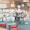 【草加】草加初のコーワキングスペース「Torino's」の感想・レビュー