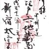 太宗寺(東京・新宿)の御朱印「江戸六地蔵尊」