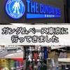 日記・ガンプラ ガンダムベース東京に行ってきました