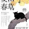 東京国立近代美術館で菱田春草展を見る