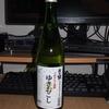 今週のお酒【眞名鶴・搾りたて新酒】