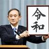 『今年の漢字』予想と2020『私的漢字』披露