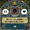 TRIGLAV:限定イベントカード「夏のふとっちょ祭開催!」