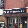万咲 朝霞店    (移転のため閉業)  海老つけ麺