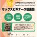 【サックス】ビギナーズ倶楽部