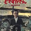 黒澤映画どですかでんを無料で見れる動画サイトはこちら