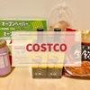 【コストコ購入品】赤ちゃんの離乳食やおやつにおすすめのアップルソース