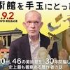 ドキュメンタリー映画「美術館を手玉にとった男」