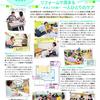 〈MiRAi〉広報紙MiRAi7月号を発行しました。
