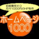 ホームページ1000 制作・ビジネス徒然日記