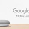 フリーランスエンジニアの私が、GoogleHomeで対話してみました