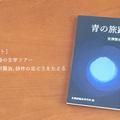 第379回 宮沢賢治教科書副読本が札幌新陽高校から誕生!