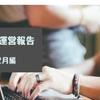 ブロガー最初の大台、収益5桁を達成!運営8ヶ月目のブログ運営報告(2018/12)