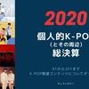 2020年個人的K-POP(とその周辺)総決算