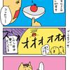 【子育て漫画】3歳児はトマトが嫌い